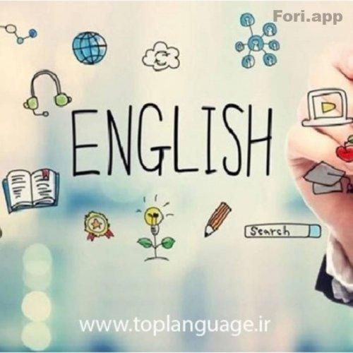 تدریس زبان انگلیسی