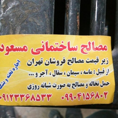 مصالح فروشی مسعودغلامی