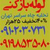 لوله بازکنی تخلیه چاه سراسر تهران باز دید رایگان