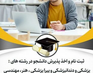 اخذ پذیرش و ثبتنام دانشجو