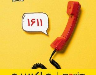 زنگ بزن ۱۶۱۱ ، درخواست خودرو بده
