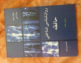 کتاب روانشناسی شناختی (حافظه)