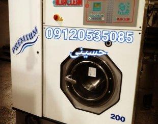 تجهیزات خشکشویی(کارکرده و نو)