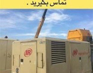 اجاره کمپرسور هوا در سراسر ایران