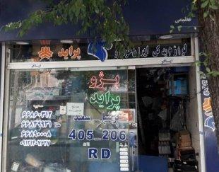 فروش سرقفلی مغازه با قیمتی باورنکردنی