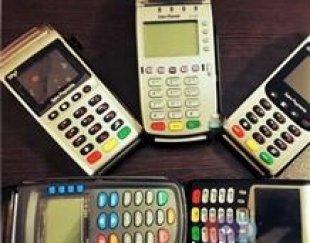 استخدام در زمینه دستگاههای کارتخوان بانکی
