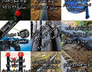 (تولید-مشاوره -طراحی -اجرا)سیستم آبیاری