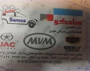 واگذاری نمایندگی قطعات خودرو سامکو