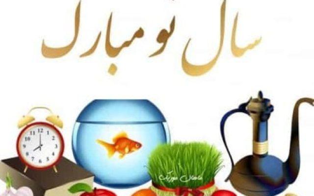 عید نوروز ۱۴۰۰ مبارک